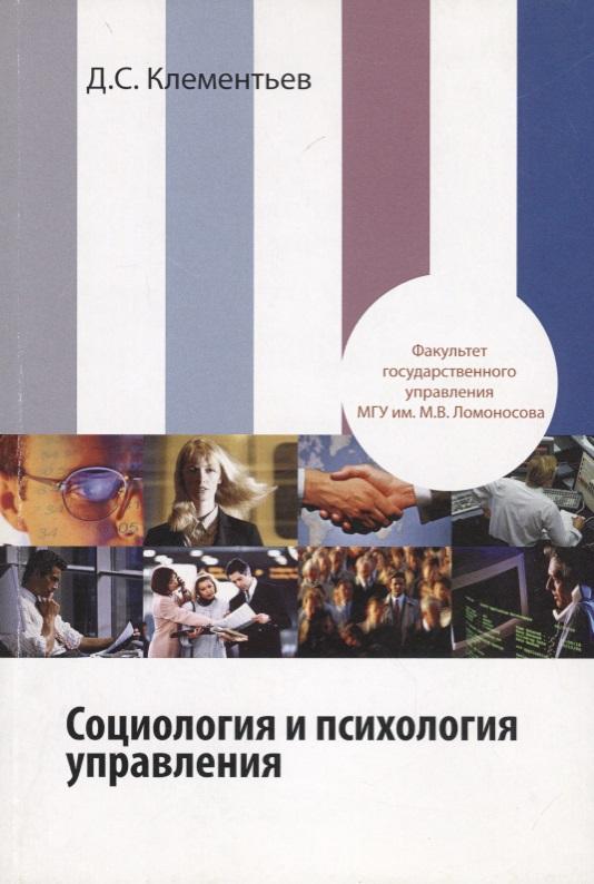 Клементьев Д. Социология и психология управления е в астратенкова социология и психология управления