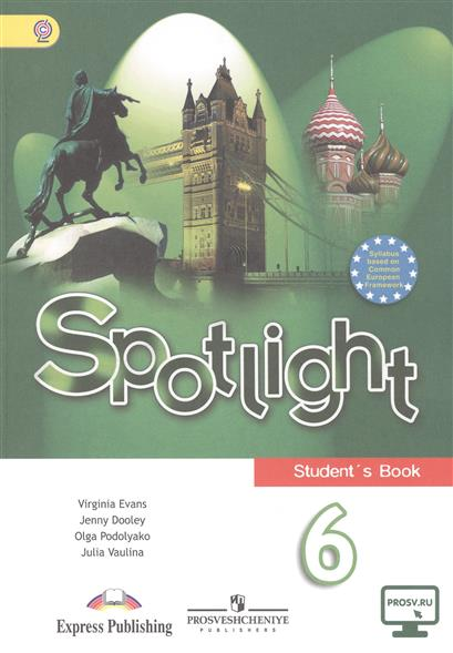 A Reader For Spotlight 8 Класс ГДЗ