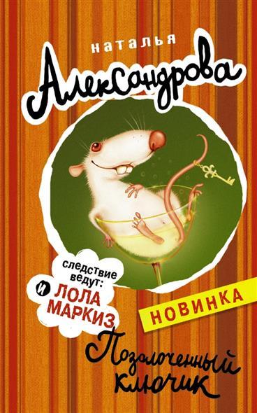 Александрова Н. Позолоченный ключик женщин сексуальное тело мотаться пупка кольца пирсинг пупка кольца обратного
