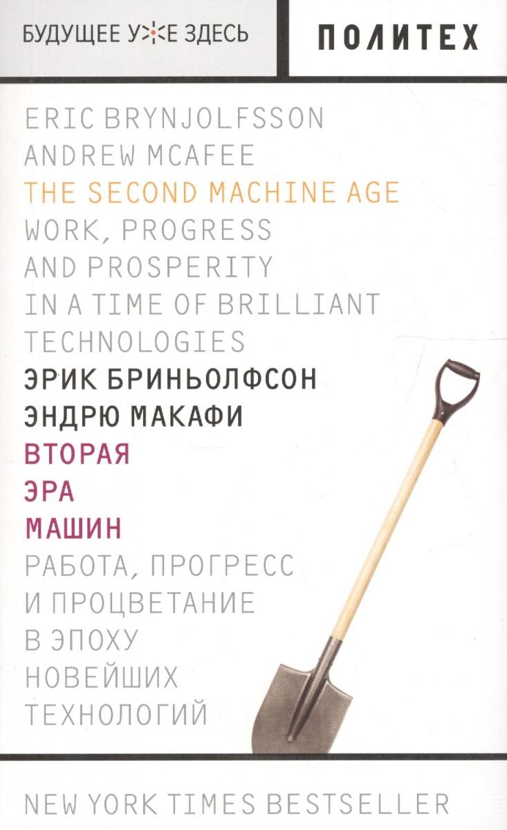 Бриньолфсон Э., Макафи Э. Вторая эра машин. Работа, прогресс и процветание в эпоху новейших технологий бриньолфсон э макафи э вторая эра машин