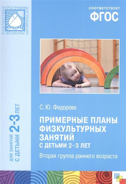 Федорова С. Примерные планы физкультурных занятий с детьми 2-3 лет. Вторая группа раннего возраста конспекты физкультурных занятий младшая группа
