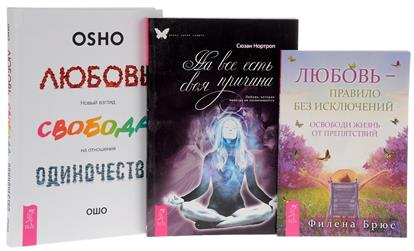 Ошо, Нортроп С., Брюс Ф. Любовь, свобода, одиночество 7БЦ + Любовь-правило + На все есть своя причина (комплект из 3 книг) мундт т серия любовь и корона комплект из 3 книг