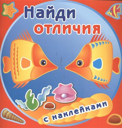 Найди отличия. Золотые рыбки (с наклейками)