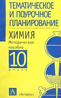Химия 10 кл