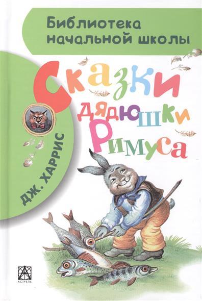 Харрис Дж. Сказки дядюшки Римуса