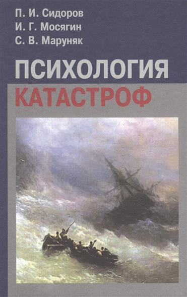 Психология катастроф