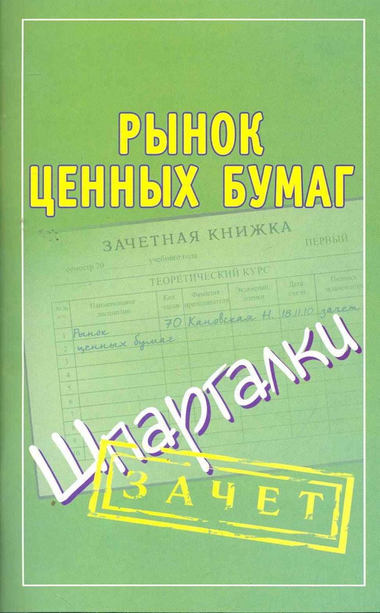 Кановская М. (сост.) Рынок ценных бумаг Шпаргалки этика шпаргалки