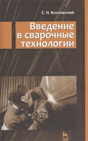 Козловский С. Введение в сварочные технологии: учебное пособие введение в литературоведение учебное пособие