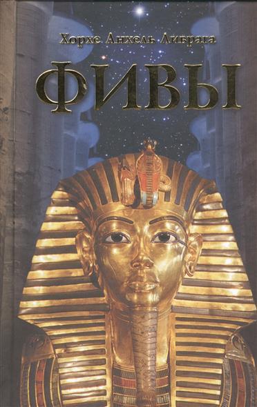 Фивы. 5-е издание, пересмотренное