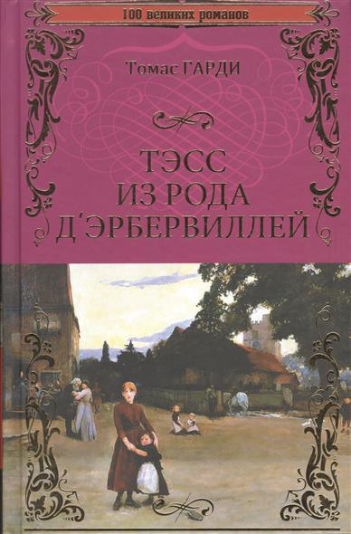 Гарди Т. Тэсс из рода д`Эрбервиллей hardy t tess of the d urbervilles тэсс из рода д эрбервиллей роман на английском языке