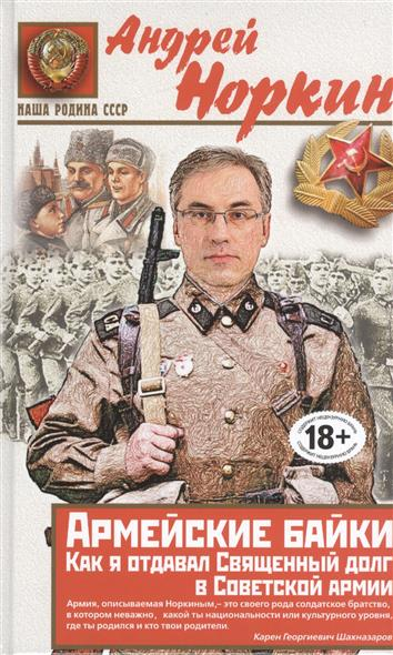 Книга Армейские байки. Как я отдавал Священный долг в Советской армии. Норкин А.