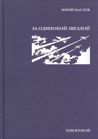 Маслов Ю. Избранное в 2 томах. Том второй. За одинокой звездой. Роман избранное в 3 х томах
