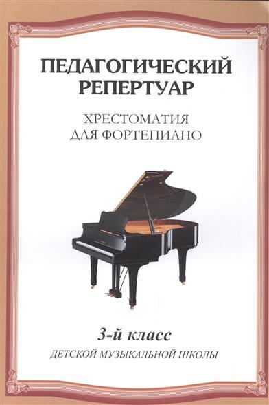 Хрестоматия для фортепиано. 3-й класс детской музыкальной школы