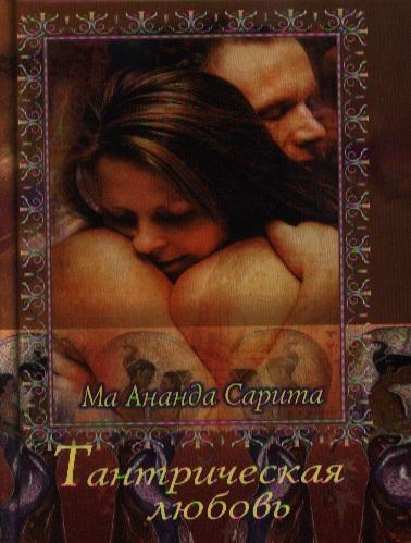 Тантрическая любовь