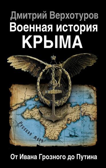 Военная история Крыма. От Ивана Грозного до Путина