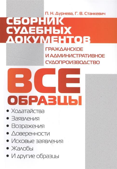 Дурнева П., Станкевич Г. Сборник судебных документов. Гражданское и административное судопроизводство