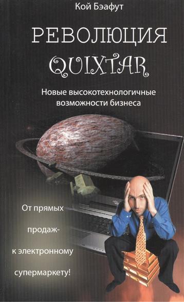 Революция Quixtar. Откройте новый высокотехнологичный, глубоко личный мир маркетинга