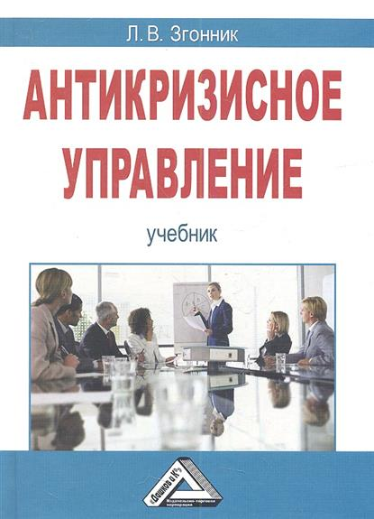 Згонник Л. Антикризисное управление. Учебник вереина л металлообрабатывающие станки учебник