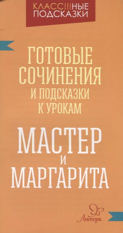Мастер и Маргарита. Готовые сочинения и подсказки к урокам