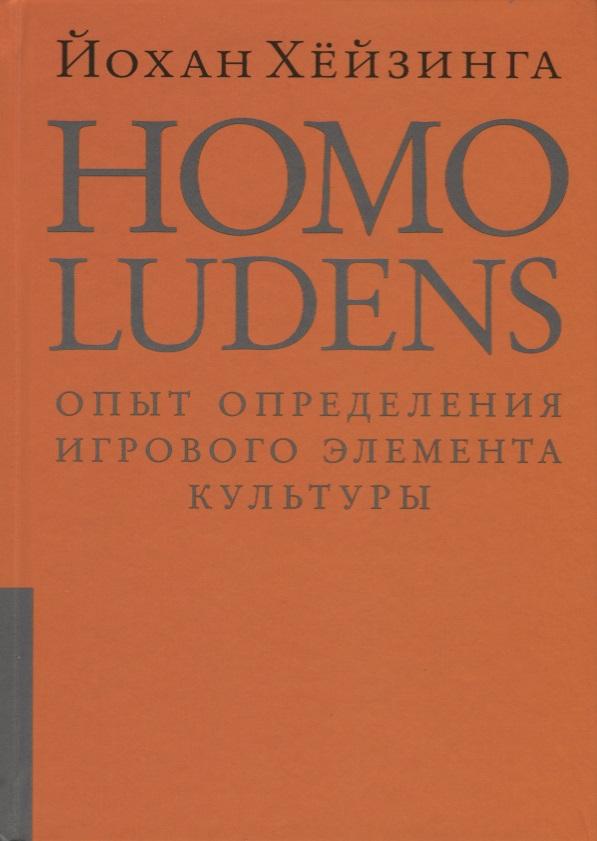 Хейзинга Й. Homo ludens. Человек играющий. Опыт определения игрового элемента культуры homo intellectus