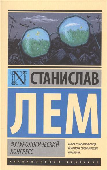 купить Лем С. Футурологический конгресс по цене 154 рублей
