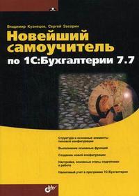 Кузнецов В. Новейший самоучитель по 1С:Бухгалтерии 7.7 новейший самоучитель по 1c бухгалтерии 8