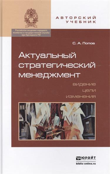 Попов С. Актуальный стратегический менеджмент гуськов ю стратегический менеджмент
