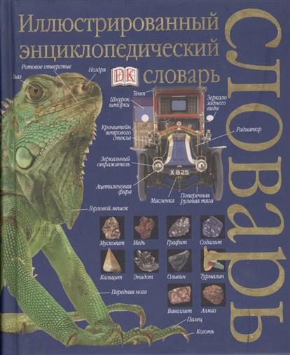 Иллюстрированный энц. словарь