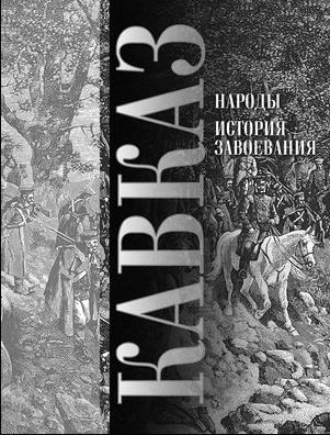 Кавказ: Народы. История завоевания