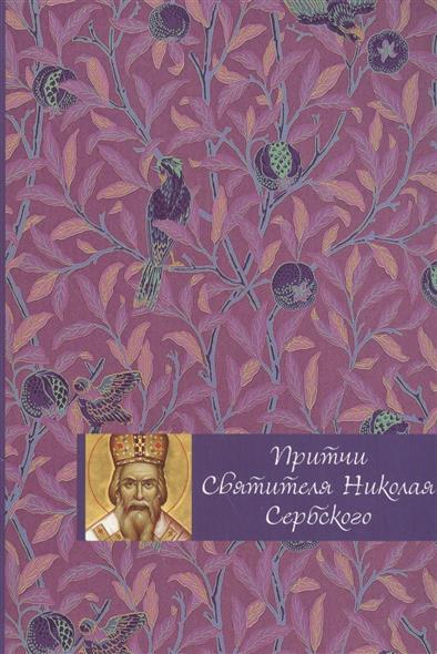 Тростникова Е. Притчи святителя Николая Сербского