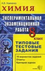 ЕГЭ Химия Экспериментальная экз. работа 8 кл.