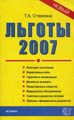 Льготы 2007