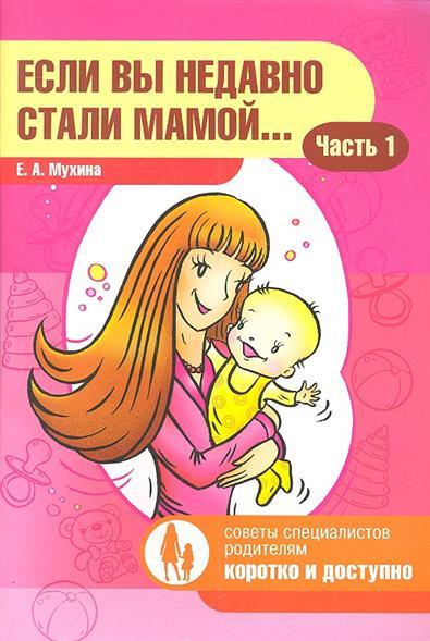 Если вы недавно стали мамой…Часть1
