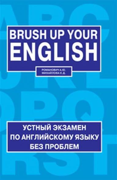 Устный экзамен по английскому языку без проблем Романович