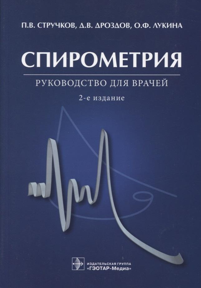 Стручков П., Дроздов Д., Лукина О. Спирометрия. Руководство для врачей