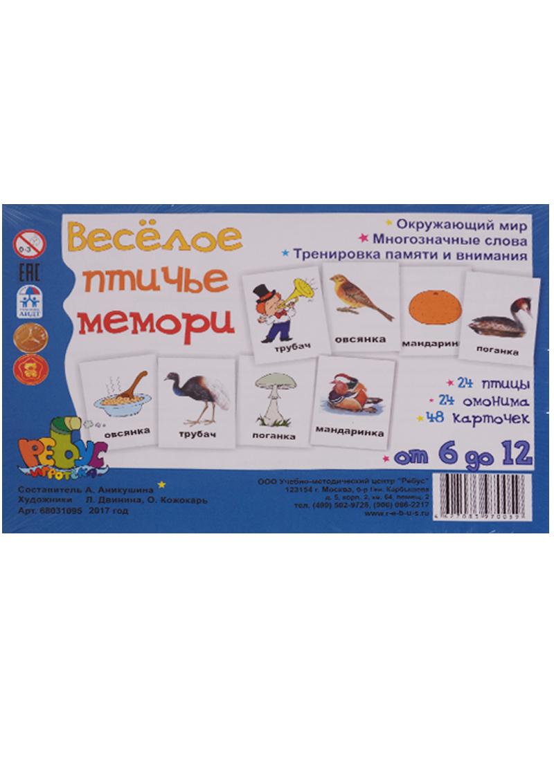 Веселое птичье мемори. Окружающий мир. Многозначные слова. Тренировка памяти и внимания. 48 карточек. От 6 до 12 лет от Читай-город