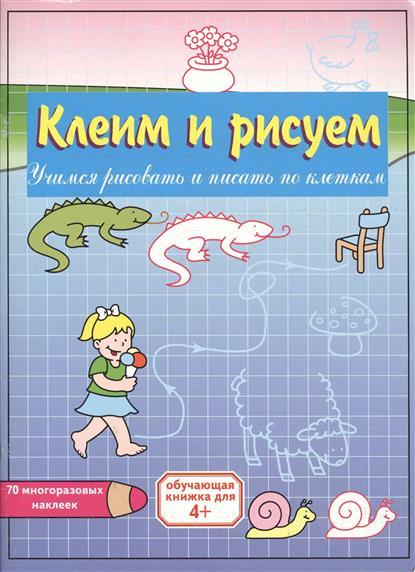 КН Клеим и рисуем Девочка