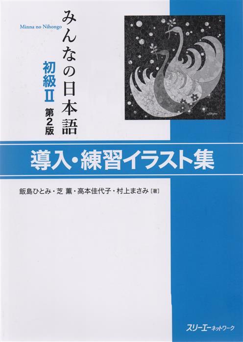 2 Edition Minna no Nihongo Shokyu II - Sentence Pattern Practice Illustrations/ Минна но Нихонго II. Карточки с иллюстрациями на отработку грамматических конструкций kodomo no nihongo 2 japanese for children