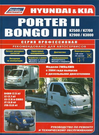 Hyundai PORTER II. KIA BONGO III K2500. Модели 2WD&4WD c 2011 года выпуска с дизельными двигателями D4CB (2,5 л. Сommon Rail). Руководство по ремонту и техническому обслуживанию novline autofamily kia bongo 2011