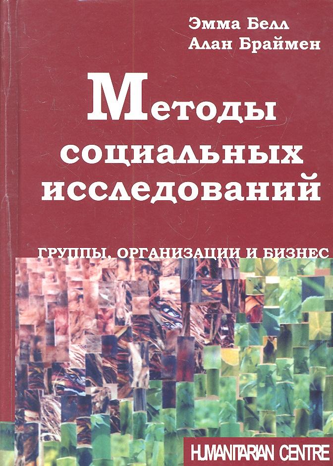 Браймен А., Белл Э. Методы социальных исследований. Группы, организации и бизнес