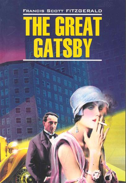 Фицджеральд Ф. The great Gatsby / Великий Гэтсби fitzgerald f the great gatsby stage 5 сd