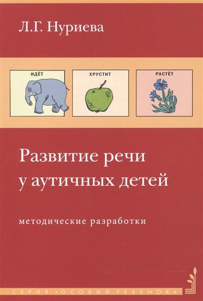 Нуриева Л. Развитие речи у аутичных детей 2тт