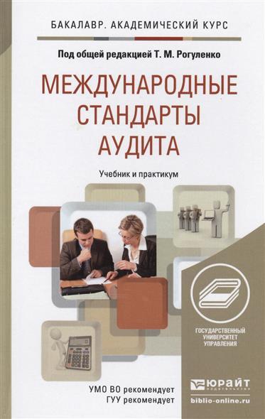 Рогуленко Т. (ред.) Международные стандарты аудита. Учебник для академического бакалавриата международные стандарты аудита