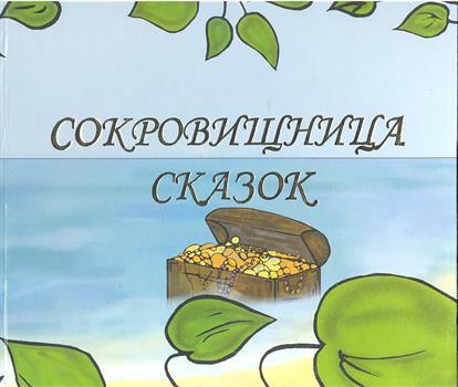 Сокровищница сказок Кн.1 Английский для детей
