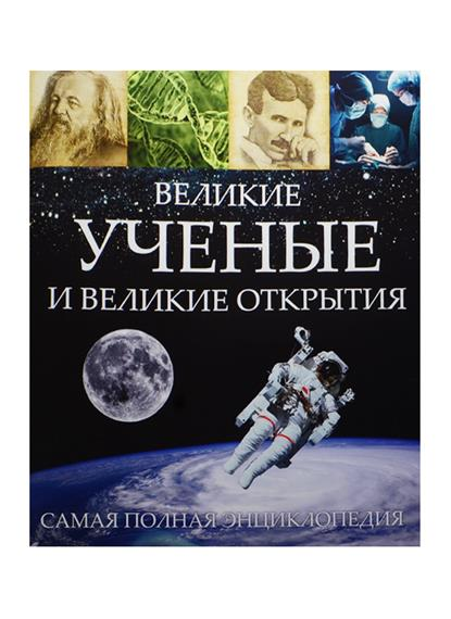 Волцит П. (ред.) Великие ученые и великие открытия великие имена россии
