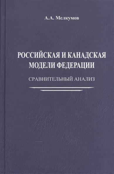 Российская и канадская модели федерации. Сравнительный анализ