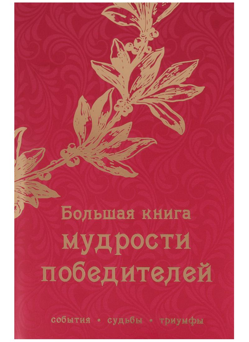Яворская Е. (ред.) Большая книга мудрости победителей