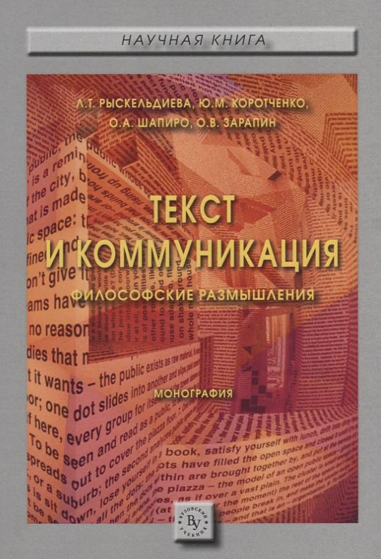 Рыскельдиева Л., Коротченко Ю., Шапиро О., Зарапин О. Текст и коммуникация. Философские размышления