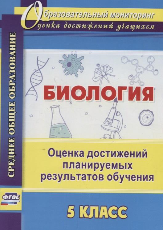 Биология. 5 класс. Оценка достижений планируемых результатов обучения