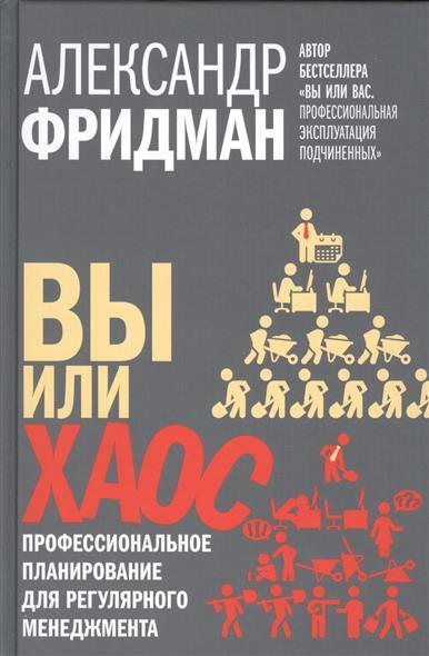 Фридман А. Вы или Хаос смеситель д ванны ledeme l2108 длин излив хром